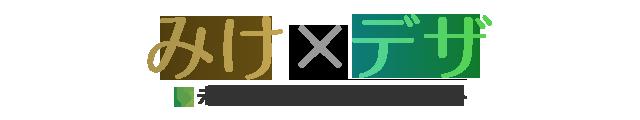 「みけ×デザ」(未経験デザイナープロジェクト)